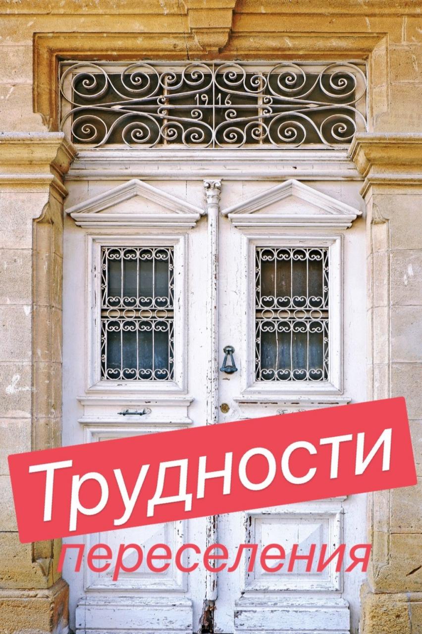 Трудности переселения на Кипр