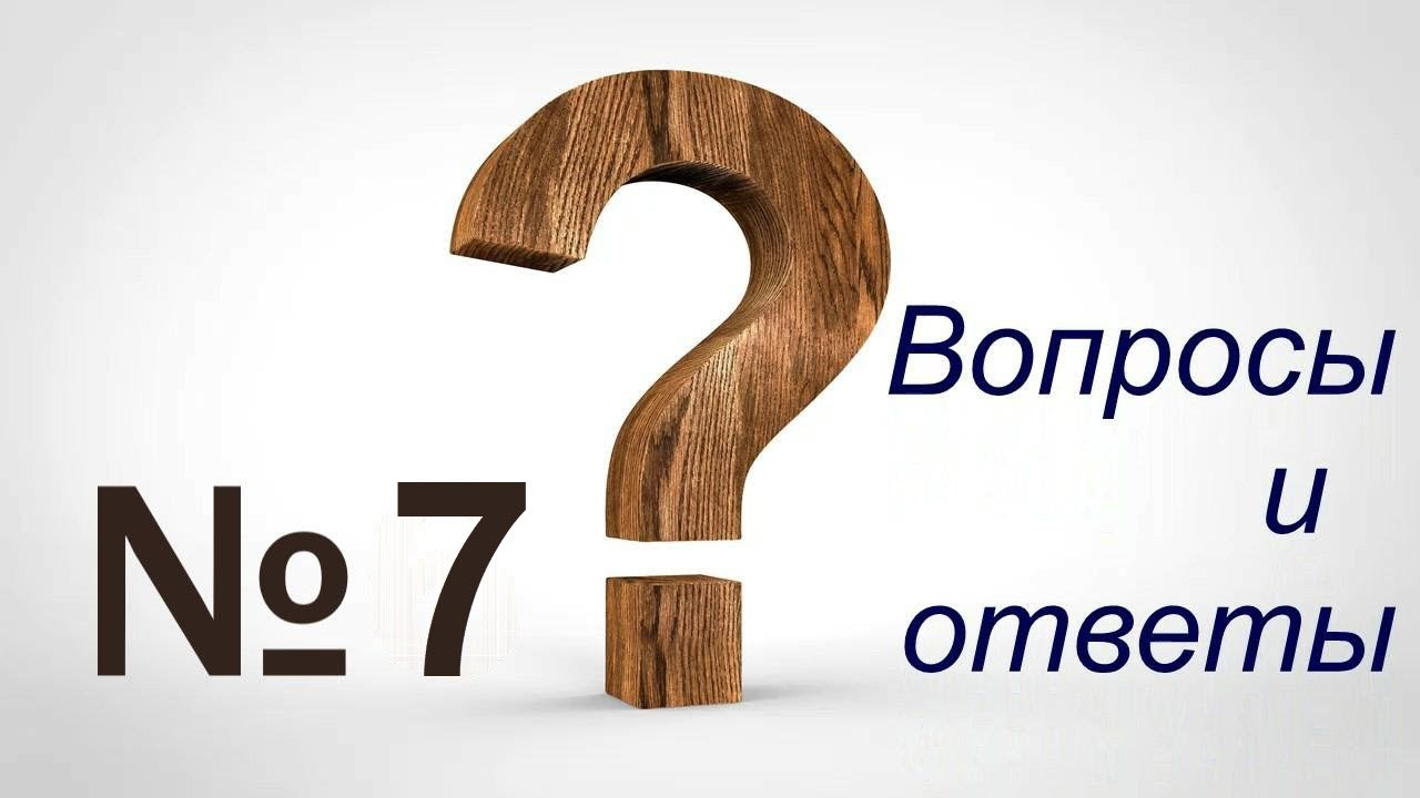 Вопросы и ответы #7
